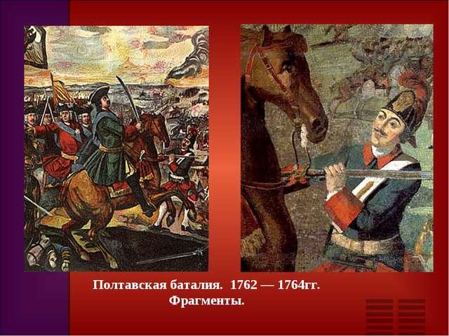 Полтавская баталия. 1762 — 1764гг. Фрагменты.