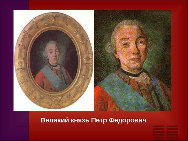 Великий князь Петр Федорович