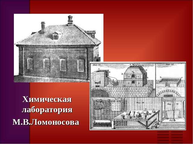 Химическая лаборатория М.В.Ломоносова