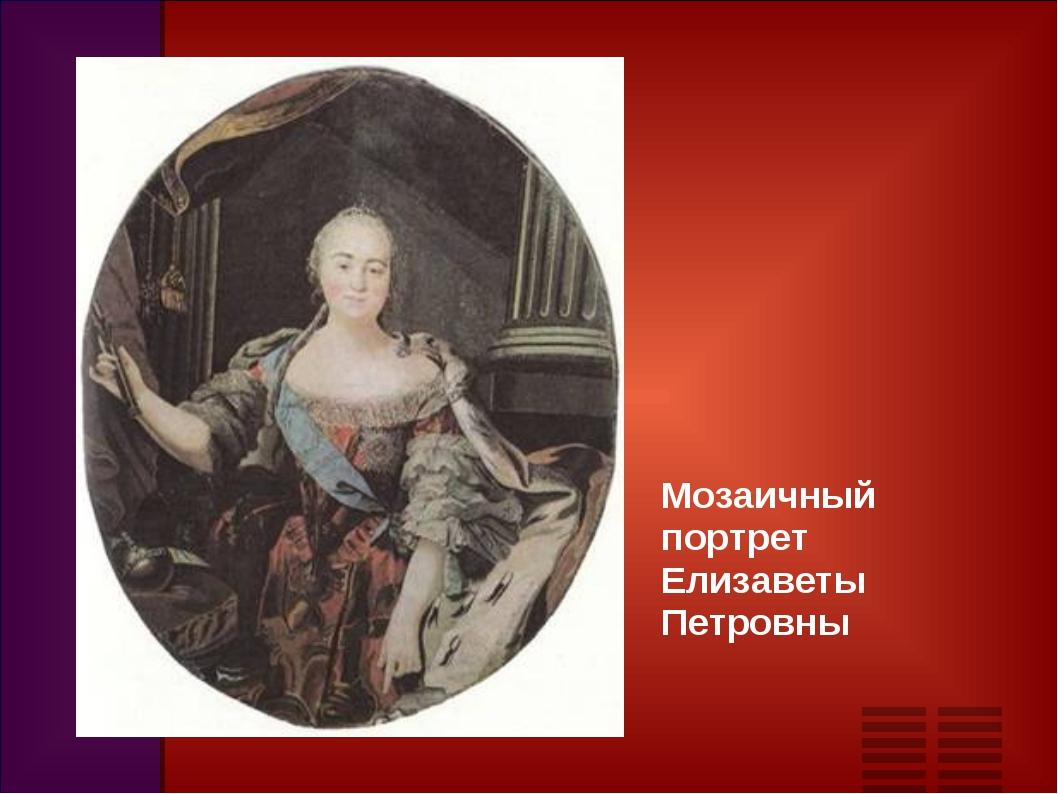 Мозаичный портрет Елизаветы Петровны