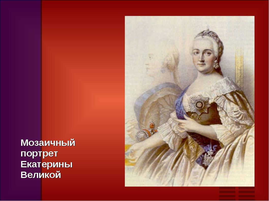 Мозаичный портрет Екатерины Великой