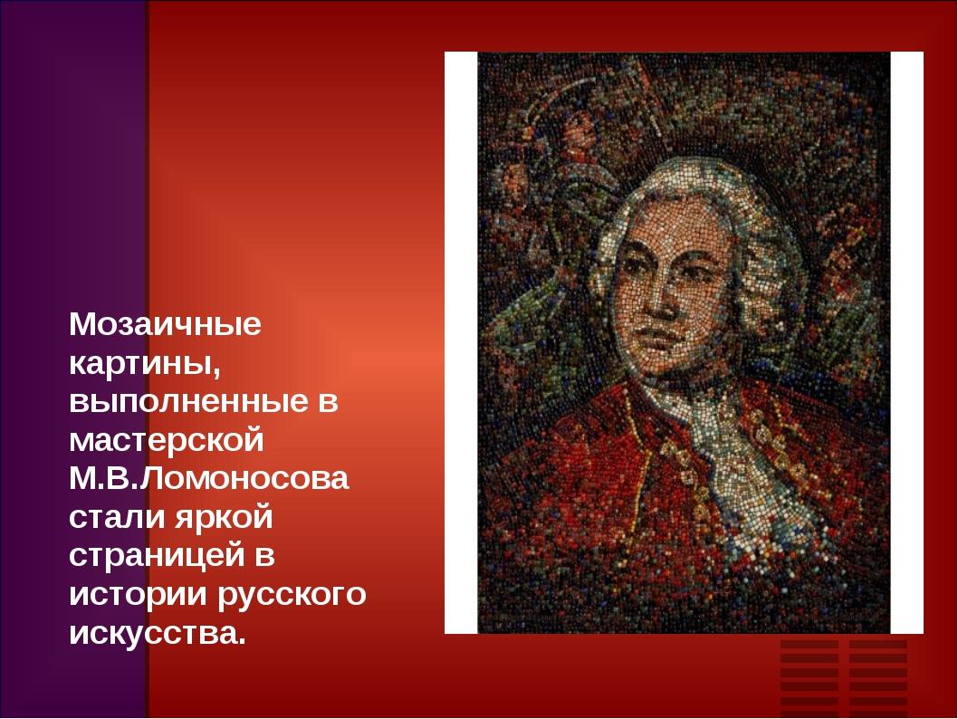 Мозаичные картины, выполненные в мастерской М.В.Ломоносова стали яркой страни...