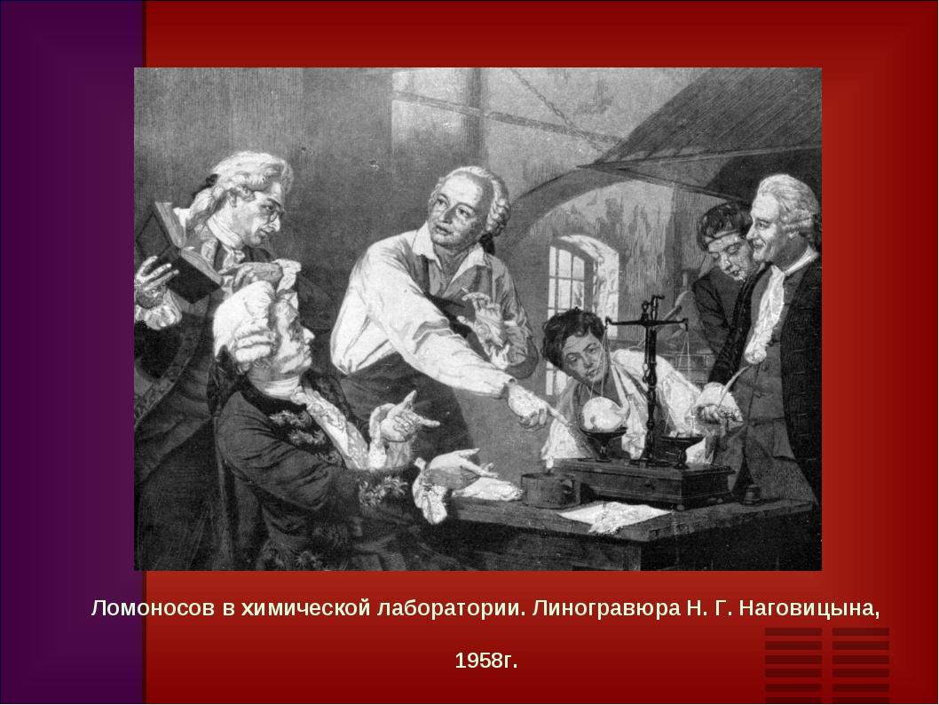 Ломоносов в химической лаборатории. Линогравюра Н. Г. Наговицына, 1958г.