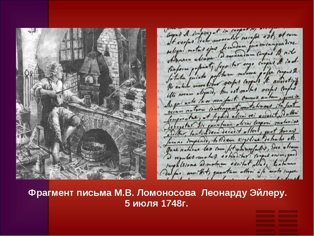 Фрагмент письма М.В. Ломоносова Леонарду Эйлеру. 5 июля 1748г.