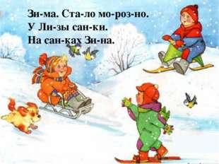 http://www.baby.ru/community/view/44180/forum/post/186366781/ Зи-ма. Ста-ло м