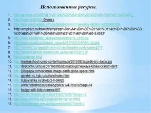http://az-byka.ru/%D0%B1%D1%83%D0%BA%D0%B2%D0%B0-%D0%B7-%D0%B7/ http://toget.