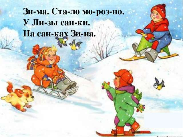 http://www.baby.ru/community/view/44180/forum/post/186366781/ Зи-ма. Ста-ло м...