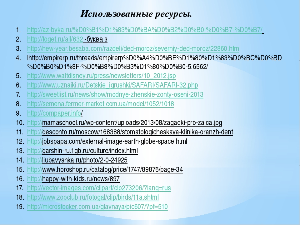 http://az-byka.ru/%D0%B1%D1%83%D0%BA%D0%B2%D0%B0-%D0%B7-%D0%B7/ http://toget....