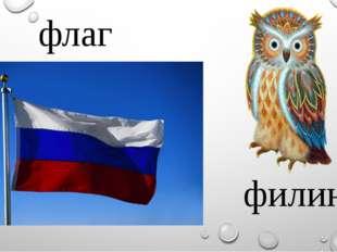 флаг филин