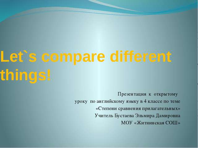 Let`s compare different things! Презентация к открытому уроку по английскому...