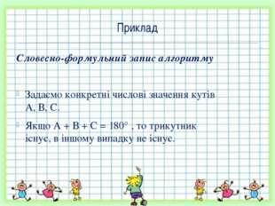 Словесно-формульний запис алгоритму Задаємо конкретні числові значення кутів