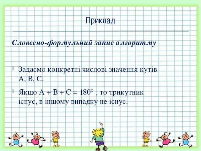 Словесно-формульний запис алгоритму Задаємо конкретні числові значення кутів...