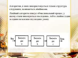 Алгоритми, в яких використовується тільки структура слідування, називаються л