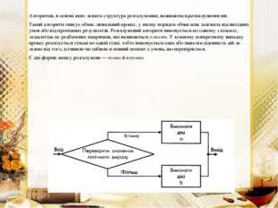 Алгоритми, в основі яких лежить структура розгалуження, називаються розгалуже