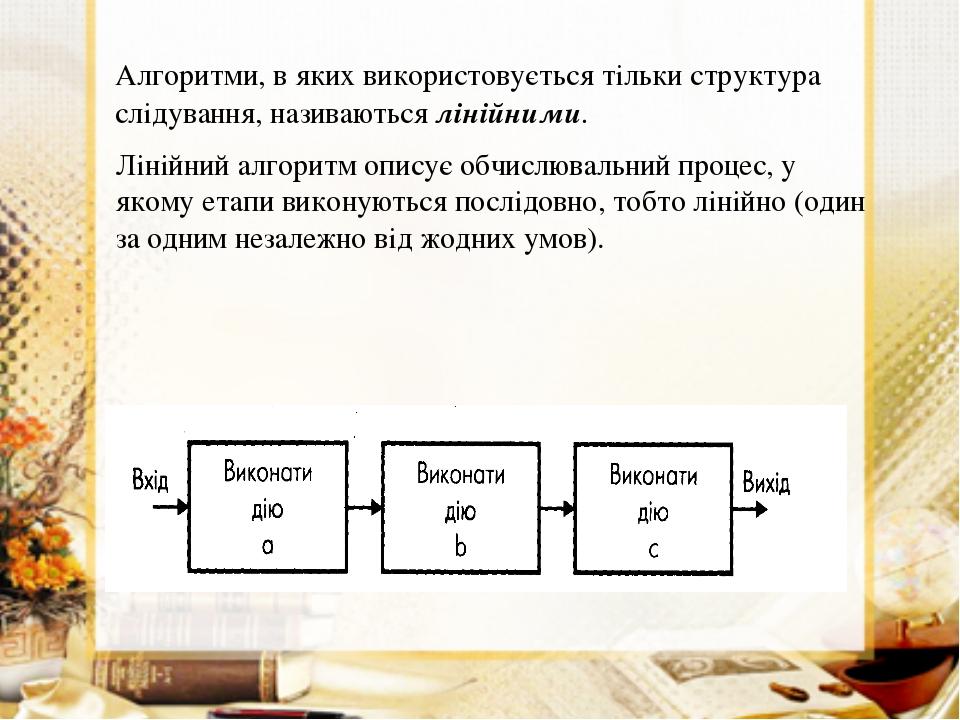 Алгоритми, в яких використовується тільки структура слідування, називаються л...