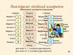 2 3 7 Де отримуємо вихідний результат? Які початкові значення отримають змінн