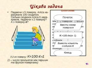 Математична модель: Між 1 і 2 поверхом - 1 проліт сходинок; між 2 і 3 поверхо
