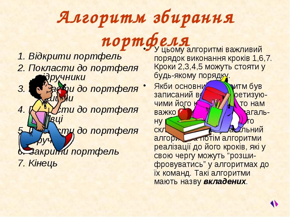 У цьому алгоритмі важливий порядок виконання кроків 1,6,7. Кроки 2,3,4,5 можу...