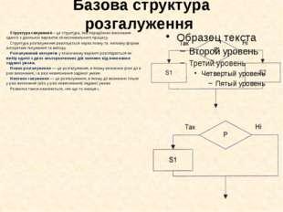 На практиці часто доводиться аналізувати різні умови, для того щоб приймати т