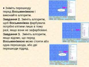 Середовище Скретч Приклад 1. Створити проект, в якому було б реалізовано розв