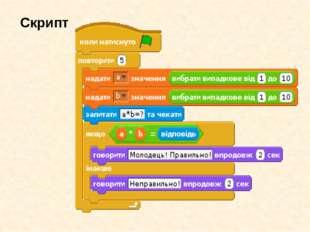Приклад 2. Комп'ютер випадковим чином породжує число у межах від 0 до 100, а