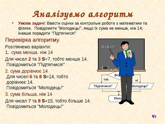 За значенням х підрахувати у: якщо х парне, то у дорівнює половині х, інакше...