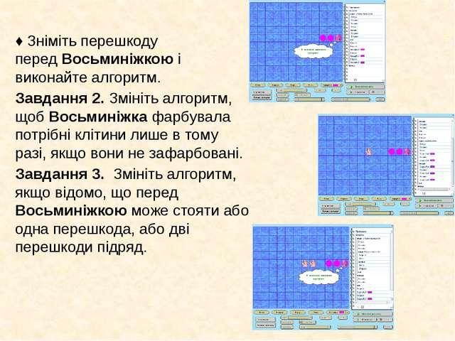Середовище Скретч Приклад 1. Створити проект, в якому було б реалізовано розв...