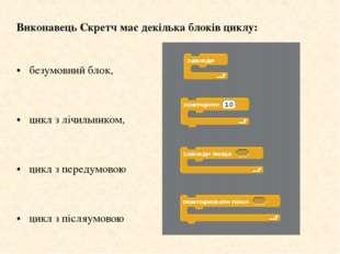 Виконавець Скретч має декілька блоків циклу: безумовний блок, цикл з лічильни