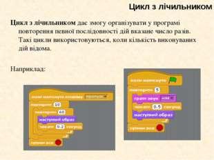 Цикл з лічильником дає змогу організувати у програмі повторення певної послід