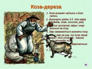 Коза-дереза 1. Дід купує козу. 2. Повторити рядки 3-7 для ро-дичів (старший с