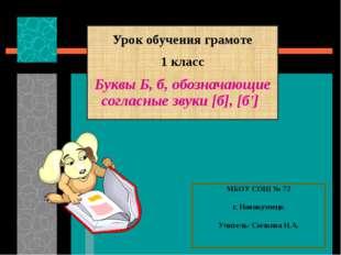 Урок обучения грамоте 1 класс Буквы Б, б, обозначающие согласные звуки [б], [