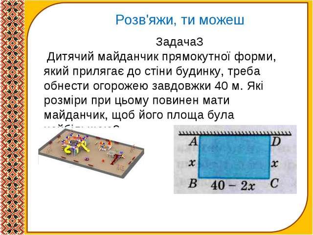Задача3 Дитячий майданчик прямокутної форми, який прилягає до стіни будинку,...