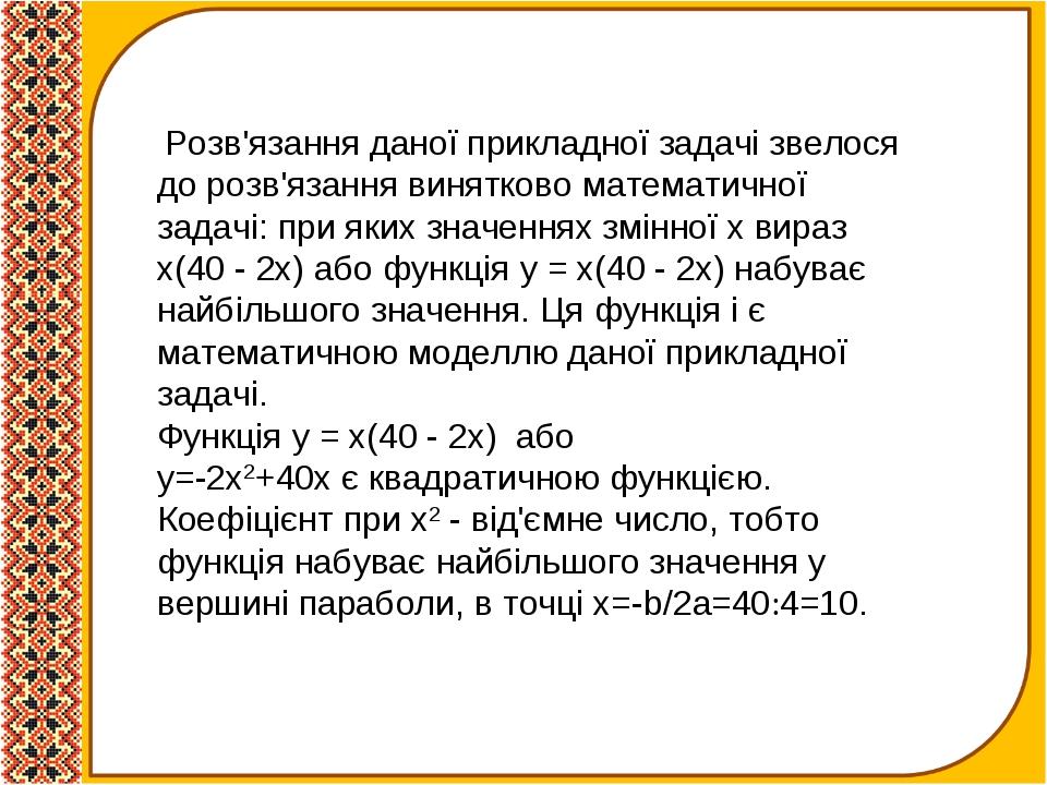 Розв'язання даної прикладної задачі звелося до розв'язання винятково математ...