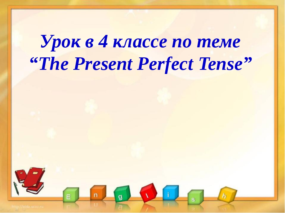 "Урок в 4 классе по теме ""The Present Perfect Tense"""