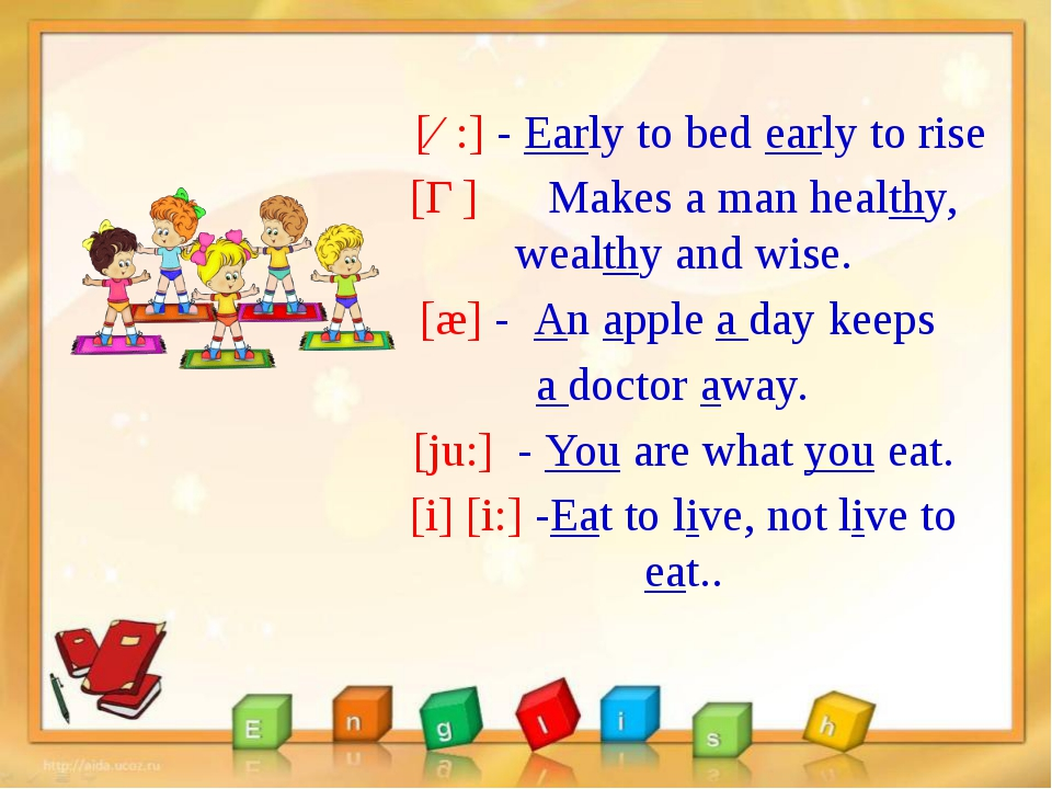 [ɜ:] - Early to bed early to rise [Ɵ] Makes a man healthy, wealthy and wise....