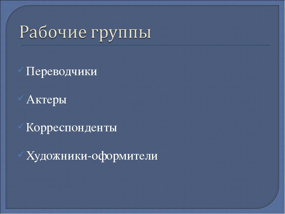 Переводчики Актеры Корреспонденты Художники-оформители
