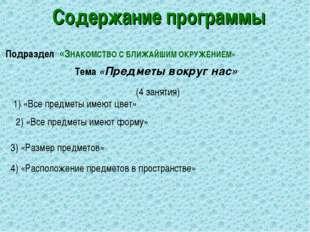 Содержание программы Подраздел «ЗНАКОМСТВО С БЛИЖАЙШИМ ОКРУЖЕНИЕМ» 1) «Все пр