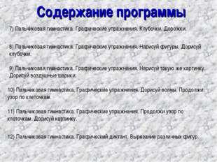 Содержание программы 7) Пальчиковая гимнастика. Графические упражнения. Клубо