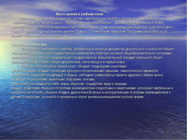 Место занятий в учебном плане  Программа «Дошколята» предлагает с...