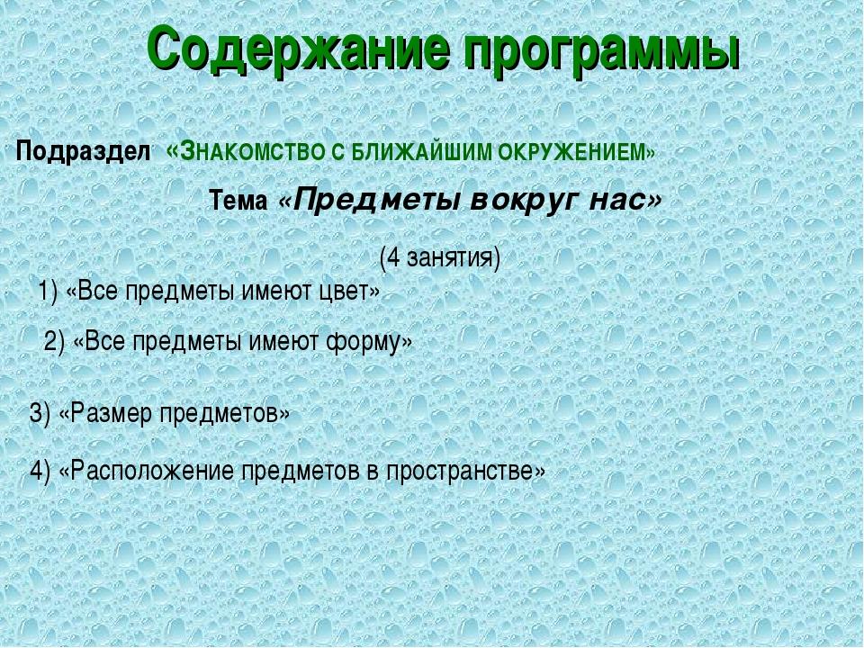 Содержание программы Подраздел «ЗНАКОМСТВО С БЛИЖАЙШИМ ОКРУЖЕНИЕМ» 1) «Все пр...