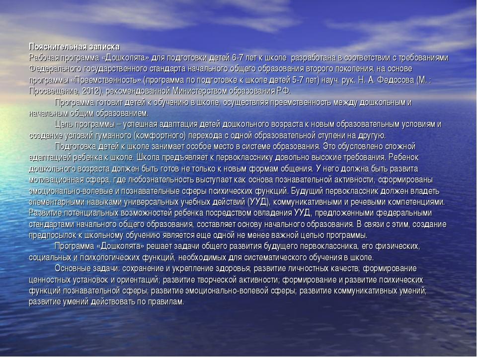 Пояснительная записка Рабочая программа «Дошколята» для подготовки детей 6-7...