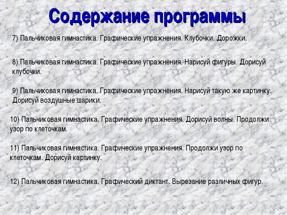 Содержание программы 7) Пальчиковая гимнастика. Графические упражнения. Клубо...