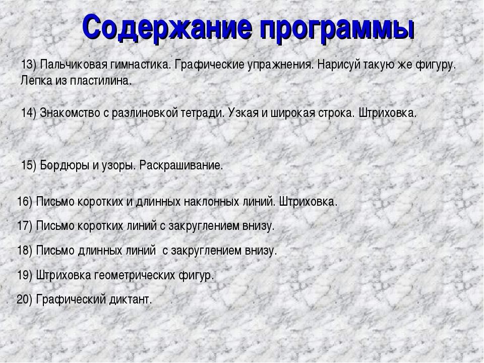 Содержание программы 13) Пальчиковая гимнастика. Графические упражнения. Нари...