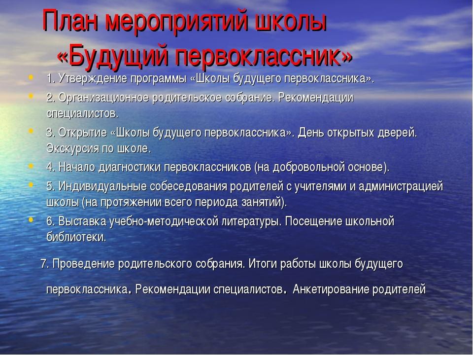 План мероприятий школы «Будущий первоклассник» 1. Утверждение программы «Шко...