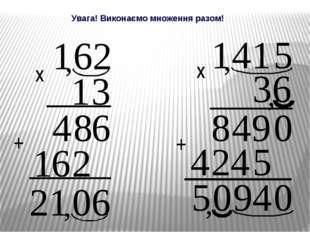 , х х , + + Увага! Виконаємо множення разом! 5 1 4 1 , 6 3 , 0 4 9 0 5 2 6 1
