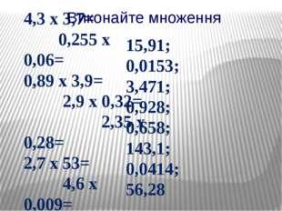 4,3 х 3,7= 0,255 х 0,06= 0,89 х 3,9= 2,9 х 0,32= 2,35 х 0,28= 2,7 х 53= 4,6 х