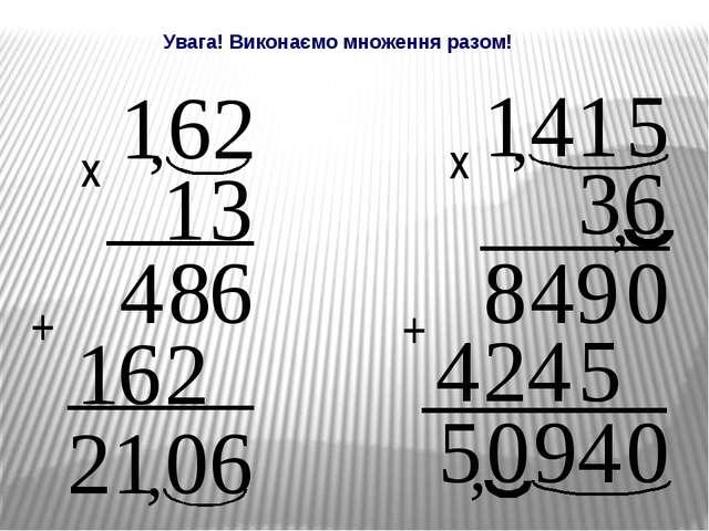 , х х , + + Увага! Виконаємо множення разом! 5 1 4 1 , 6 3 , 0 4 9 0 5 2 6 1...