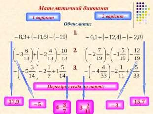 Математичний диктант 1 варіант 2 варіант Обчислити: Перевірь сусіда по парті