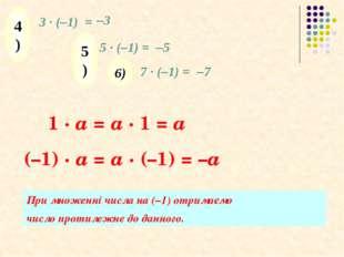 3 · (–1) = –3 5 · (–1) = –5 7 · (–1) = –7 4) 5) 6) (–1) · a = a · (–1) = –a 1