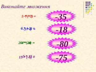 Виконайте множення -7 * 5 = 6 * (-3) = 20 * (-4) = -5 * 15 = -35 -18 -80 -75